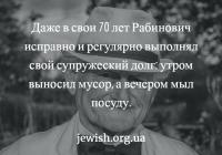 Юмор дня: супружеский долг Рабиновича