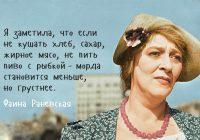 Фаина Раневская. «Красота— страшная сила»