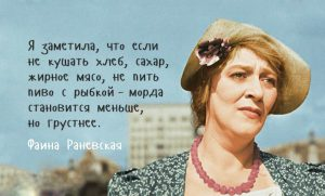 ranevskaya1