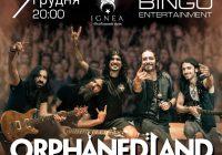 Израильские рокеры Orphaned Land сыграют концерт в Киеве