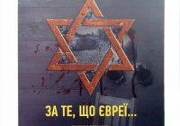 В Кропивницком состоится презентация книги о Холокосте