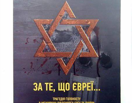 Книга о Холокосте