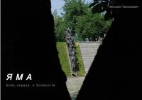 """Ко дню памяти Холокоста – """"ЯМА"""", Минск"""