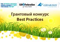 Оголошено про старт грантового конкурсу BEST PRACTICES 2017