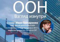 В Киеве обсудят отношения Украины, Израиля и ООН