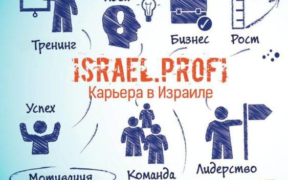 Israel.PROFI