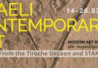 У Києві проходить виставка сучасного мистецтва Ізраїлю