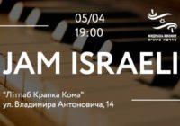 У Києві відбудеться вечір ізраїльської та єврейської музики