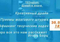 В Киеве состоится встреча TEDxalom: думай иначе