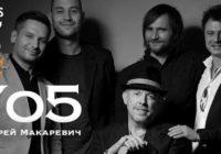 В Киеве выступит Андрей Макаревич с джазовым проектом YO5