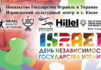Еврейские организации приглашают на День независимости Израиля