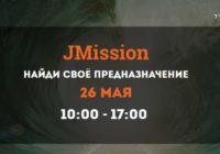 В Киеве состоится тренинг для еврейской молодежи