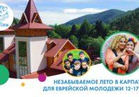 Еврейских подростков приглашают провести неделю в Карпатах