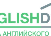 EnglishDom дарит год бесплатного обучения английскому языку