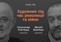 У Києві обговорюватимуть місце художника у революції та війні