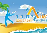 Первый этап регистрации на Лимуд Одесса 2017 открыт… и закрыт