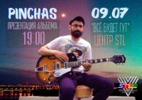 У Киеве состоится презентация нового альбома в стиле хасидского регги