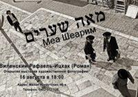 В Одессе состоится фотовыставка Романа Виленского «Меа Шеарим»