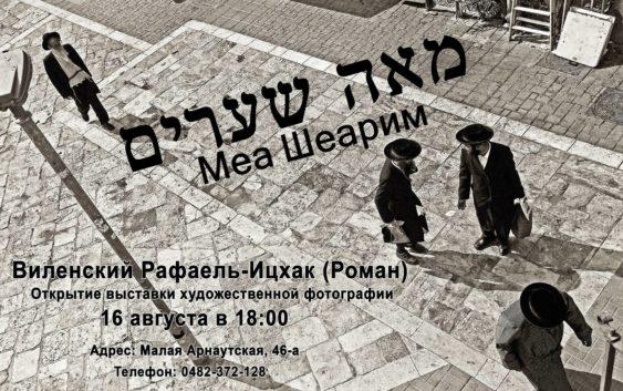 "Фотовыставка ""Меа Шеарим"", Р.Виленский"