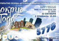 STL Киев приглашает на открытие сезона детских и подростковых программ
