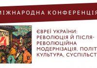 Міжнародна конференція «Євреї України: Революція й післяреволюційна модернізація» відбудеться у Києві