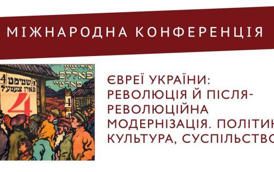 Конференція Київ