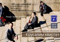 «Єрусалим Квартет» виступить у Національної філармонії України