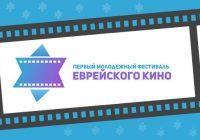 У Києві відбудеться Перший молодіжний фестиваль єврейського кіно