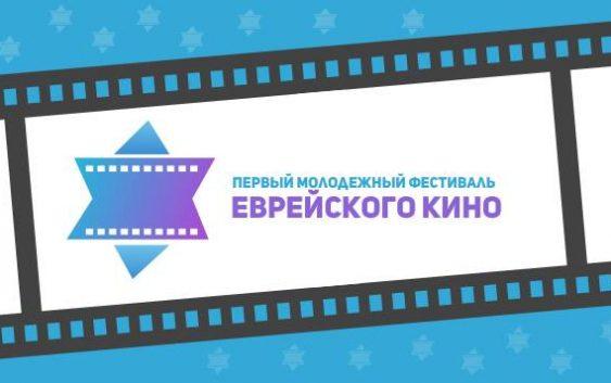 еврейское кино