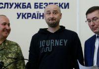 Аркадий Бабченко: спасибо, что живой