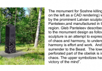 October 1, 2018. Holocaust Monument Opening at the Soshne Forest Killing Site