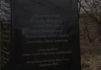 Новый фильм про массовое убийство евреев появился в Сети