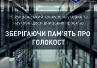 Стартував ІІ Всеукраїнський конкурс наукових проєктів на тему Голокосту для молодих дослідників