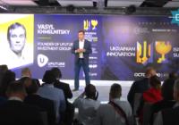 В Киеве состоялся инновационный бизнес саммит