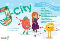 Всех еврейских детей школьного возраста приглашают на зимнюю каникулярную программу от Smart J и JFuture