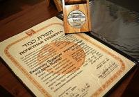 Ще 6 родин отримають звання Праведників народів світу