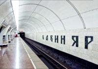 Меморіальний центр Голокосту ініціює перейменування станції «Дорогожичі» на «Бабин Яр»