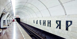 Holocaust Memorial Center initiates renaming the  Dorohozhychi station to Babyn Yar