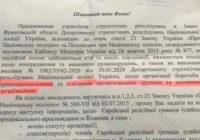 Поліцейского чиновника-ксенофоба звільнено