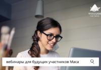 """Проект """"Маса"""" создал серию вебинаров для будущих участников"""