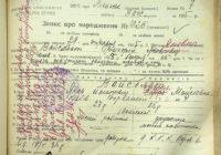Мемориальный центр Холокоста «Бабий Яр» выложит в общий доступ более 600 архивов с ЗАГСов