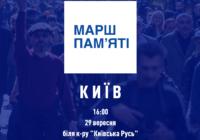 В Киеве состоится Марш Памяти жертв Бабьего Яра