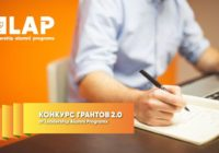 Названы победители конкурса грантов от Leadership Alumni Programs