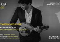 Номінант на Grammy Аві Авіталь виступить у Києві
